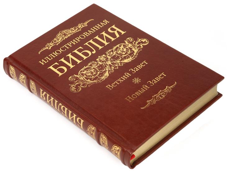 Библия ветхий и новый завет картинки