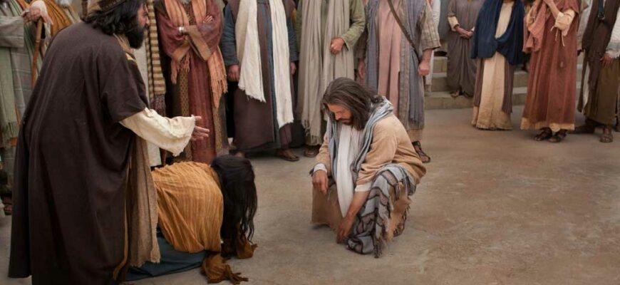 Иисус прощает грешницу