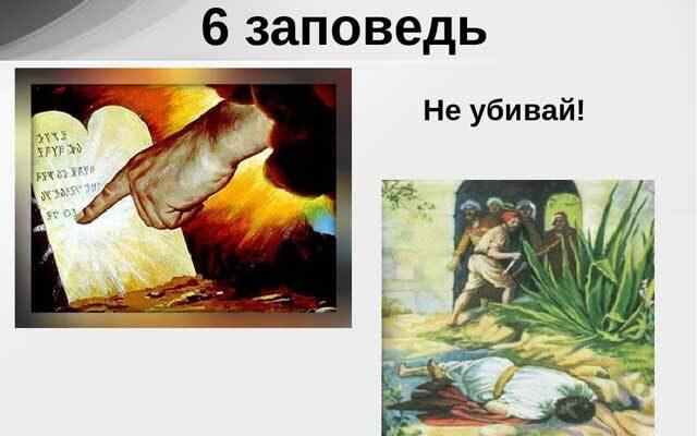 «Не убивай» 6 заповедь