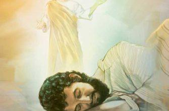 Числа и сны в Библии значение
