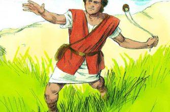 Ковчег Господень и царь Давид