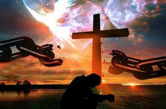 Вера без осуждения