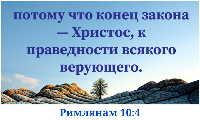 Либо Христос, либо закон дел