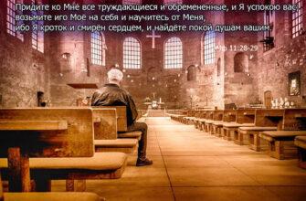 Господь позаботится