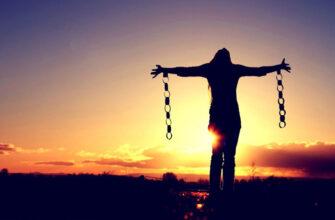 Как освободиться от осуждения