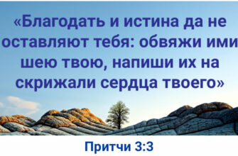 Новый Завет благодати