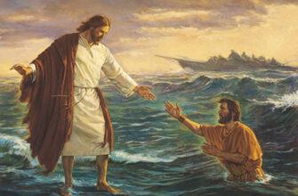 Вера без сомнений