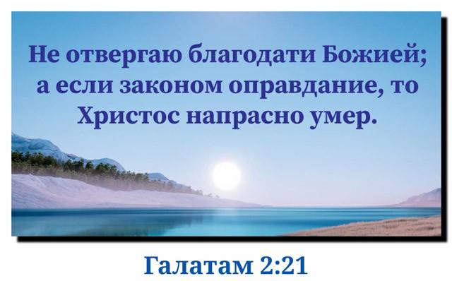 Послание благодати Галатам