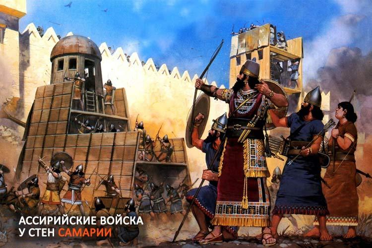 Ассирийские войска у стен Самарии
