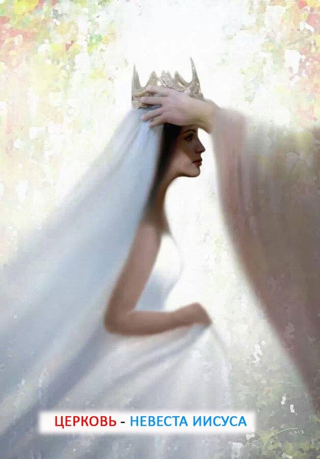 Церковь - невеста Иисуса Христа