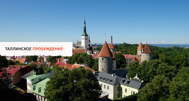 История знаменитого Таллинского пробуждения