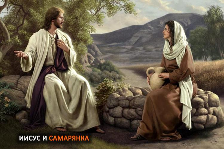Спасение Самарянки