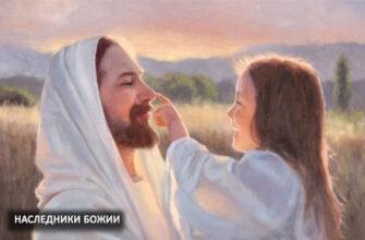 Наследник Божий через Иисуса Христа