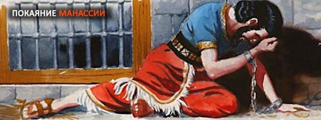 Манассия кается