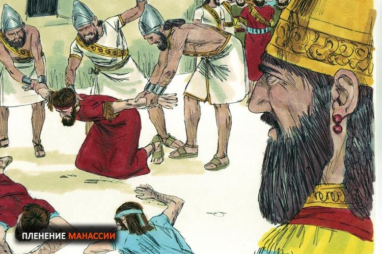 Манассия пленение