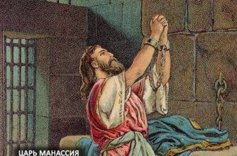 Царь Манассия
