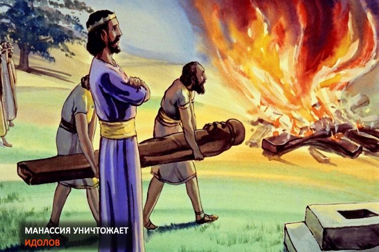Манассия после покаяния